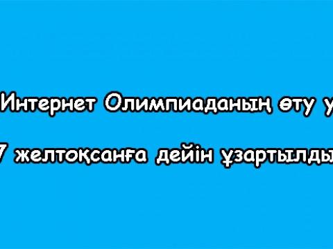 Ұлттық Интернет Олимпиада 27 желтоқсанға дейін ұзартылды
