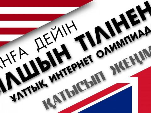Ағылшын тілі пәнінен 2-11 сынып оқушыларына Ұлттық Интернет Олимпиада басталды