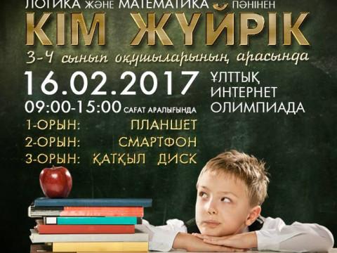 """""""Кім жүйрік"""" олимпиадасының ережесі"""