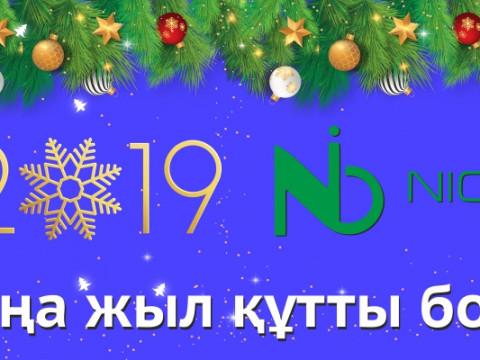 Жаңа жыл құтты болсын