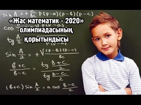 I Республикалық «Жас математик -2020 »  байқауының қорытындысы