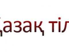 Қазақ тілі пәнінен 2-4 сынып оқушыларына Ұлттық Интернет Олимпиада басталды