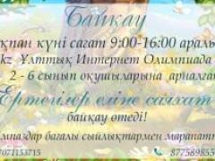 «Ертегілер әлеміне саяхат»  байқауының қортыныдысы