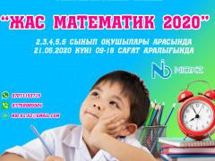 """""""Жас математик 2020"""" байқауының ережесі"""